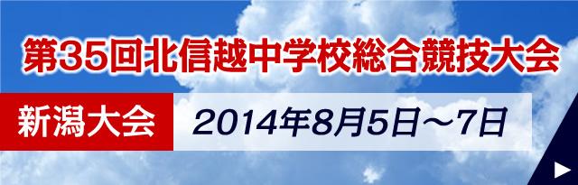 第35回北信越中学校総合競技大会
