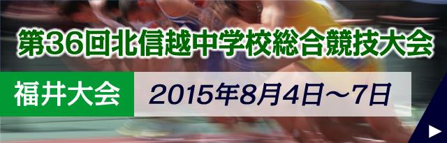 第36回北信越中学校総合競技大会