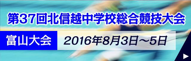 第37回北信越中学校総合競技大会