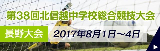 第38回北信越中学校総合競技大会