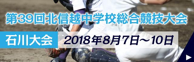 第39回北信越中学校総合競技大会