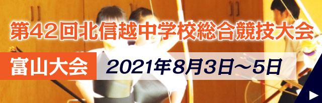 第42回北信越中学校総合競技大会 富山大会