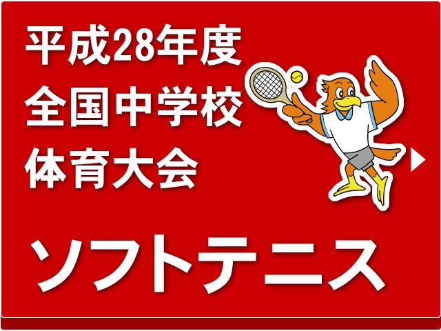 平成28年度全国中学校体育大会「ソフトテニス」